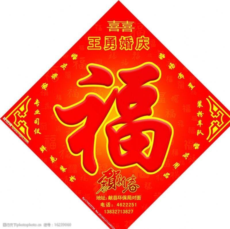 节日门贴福字图片