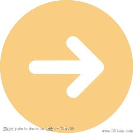 箭头图标免费下载淡色背景箭头图标