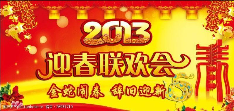 2013立体字春节晚会