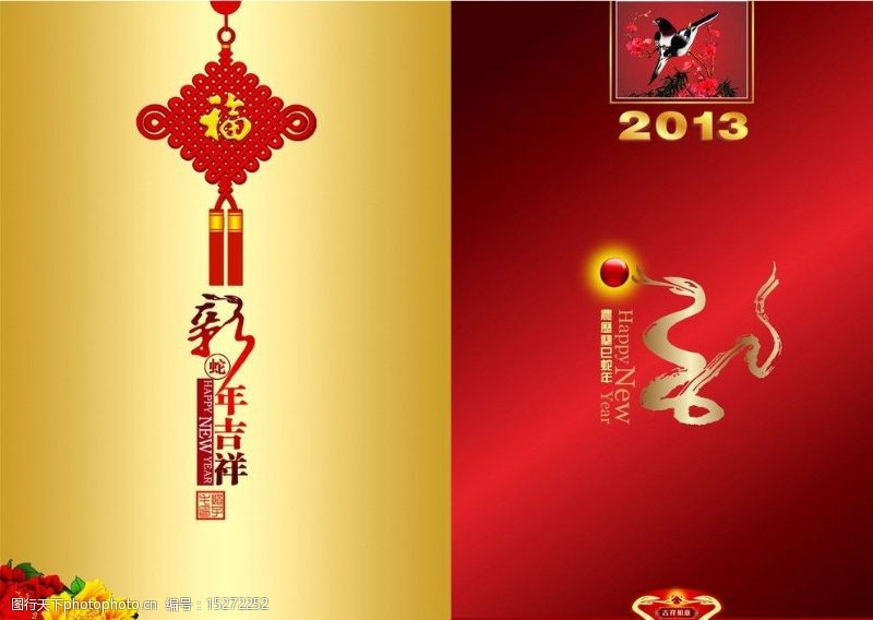 蛇形2013蛇年贺卡图片