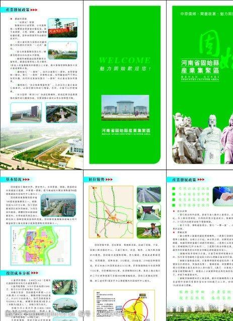 发展政策产业集聚区彩页
