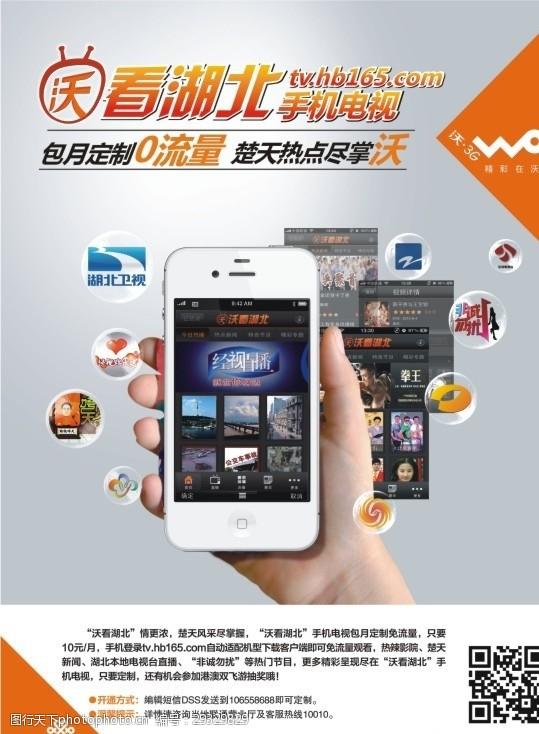 沃3g中国联通手机促销海报