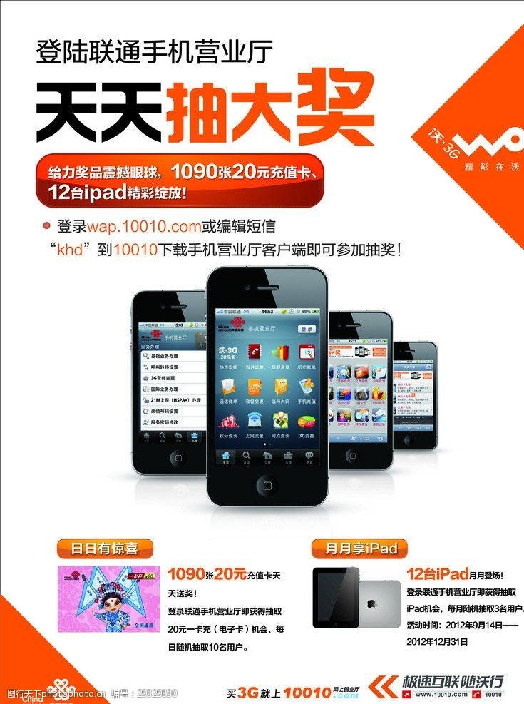 沃3g中国联通购机海报设计