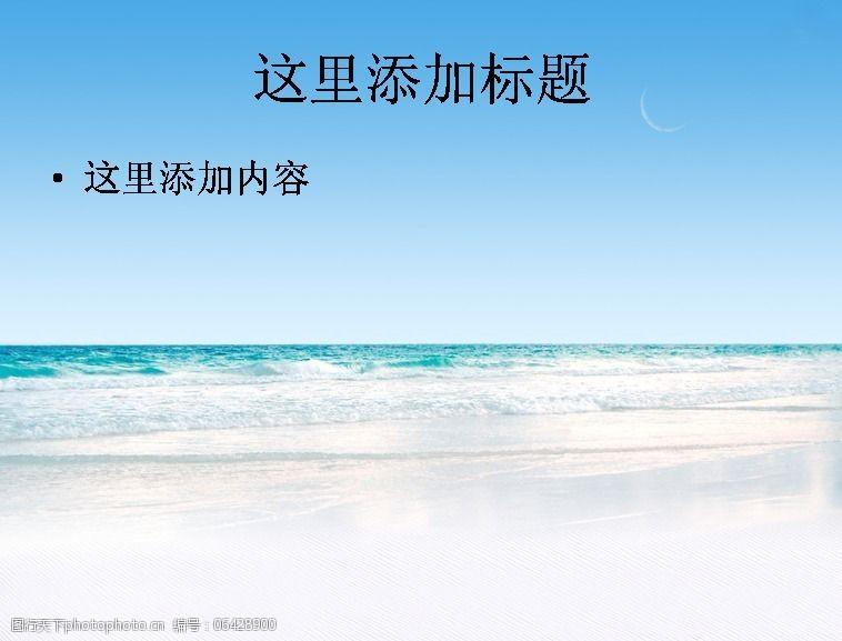 14寸风景ppt封面(13)