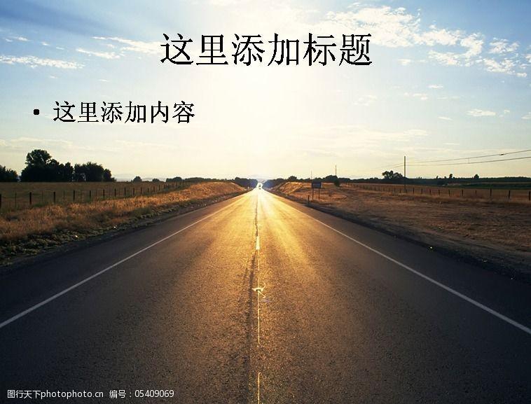 安详心境的风景ppt封面(2)