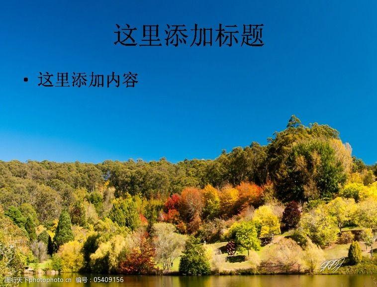 澳大利亚自然风景ppt封面(5)