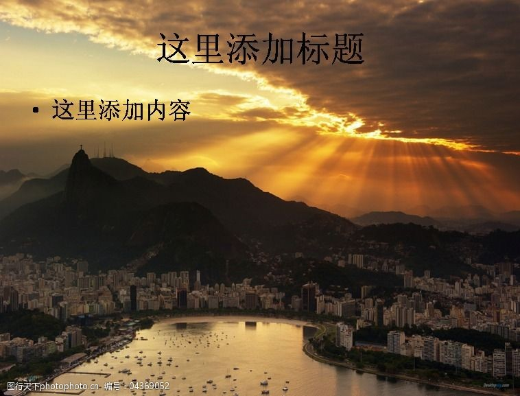 风景ppt封面第31届2016年奥运城市里约热内卢ppt(5)