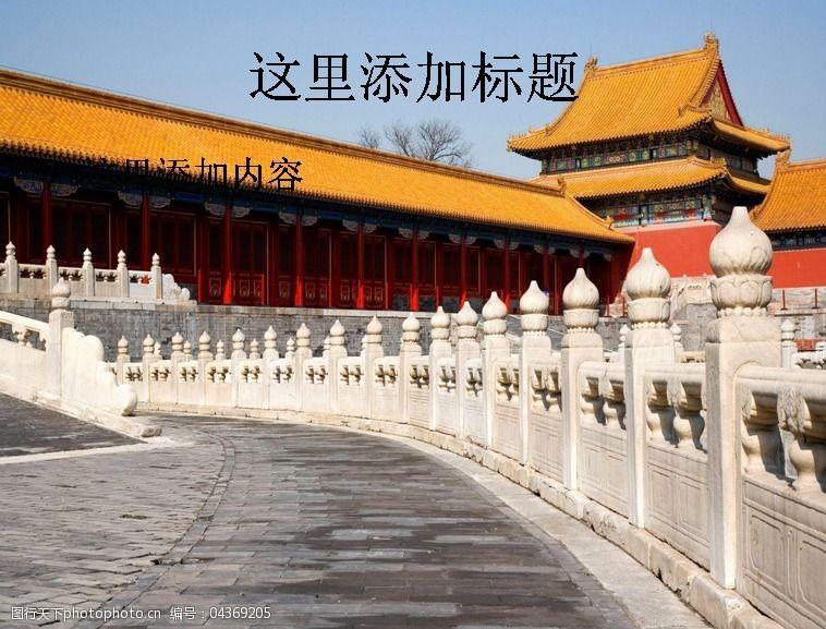 电脑风景ppt封面北京故宫太和门图片(11)