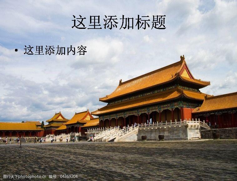 电脑风景ppt封面北京故宫太和门图片(12)