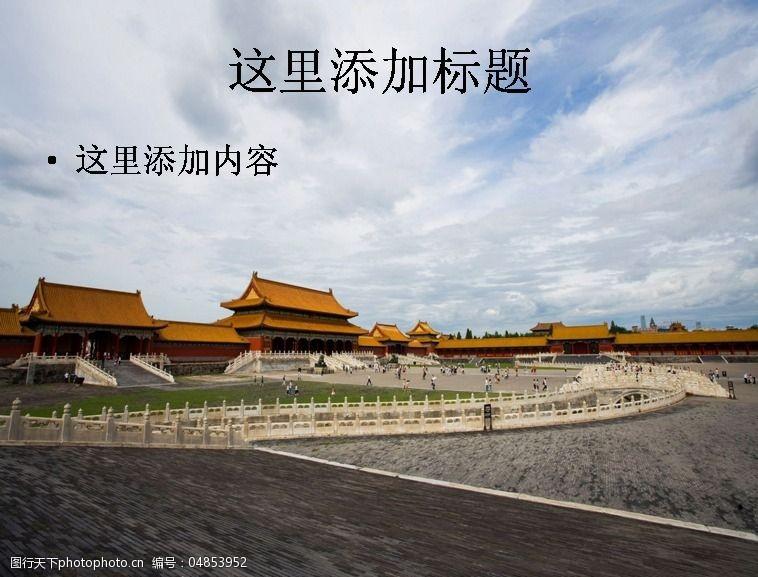 电脑风景ppt封面北京故宫太和门图片(2)