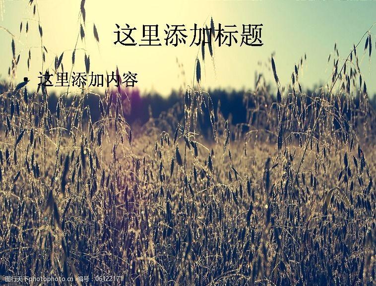 风景ppt封面独特风景精美桌面摄影ppt(8)