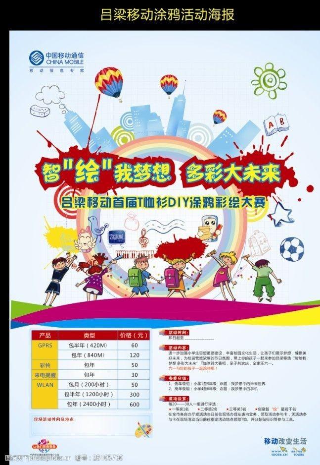 2013元旦中国移动海报