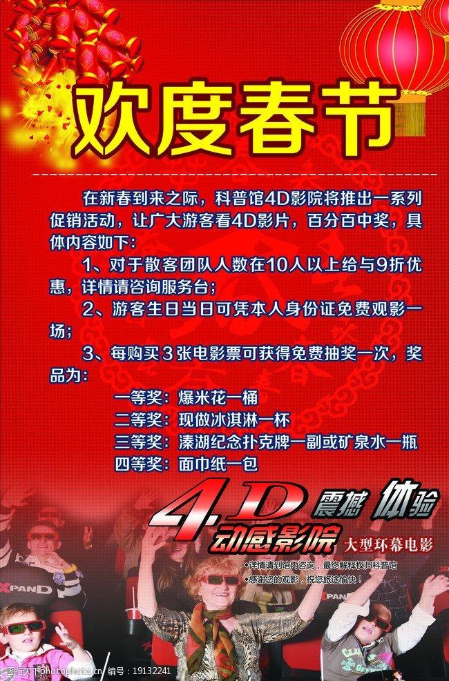 春字水印欢度春节海报图片