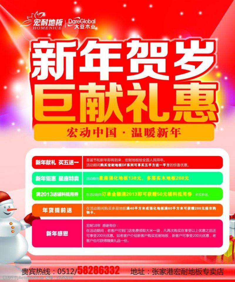新年贺岁巨献礼惠海报图片