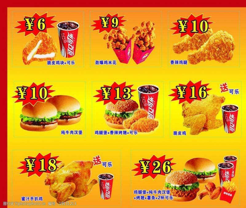 脆皮鸡块汉堡辣翅图片