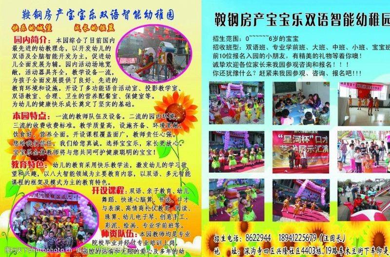 学前班宣传单幼儿园宣传单(分层不精细)图片