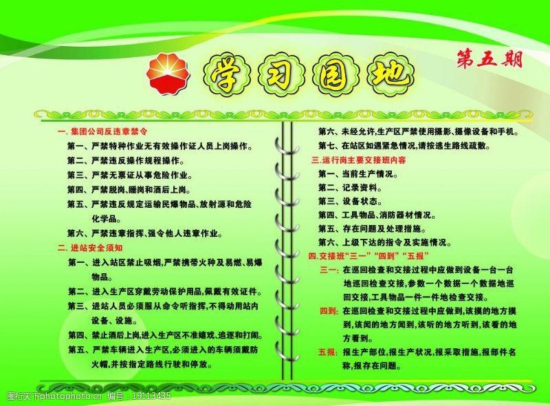 反违章禁令庆阳站学习园地图片