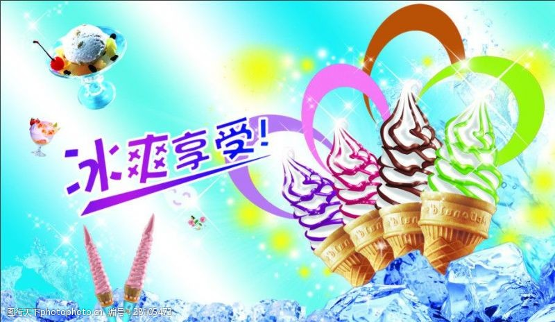蓝色冰块背景冰淇淋海报
