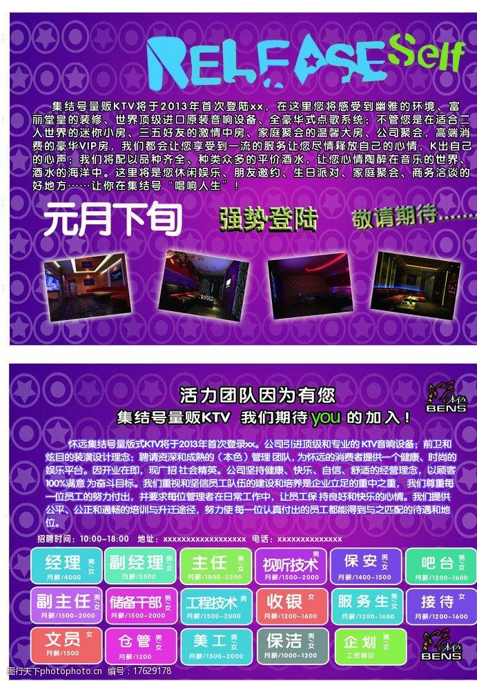 ktv招聘宣传单KTV招聘宣传单图片