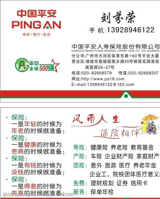 保险相伴中国平安名片图片