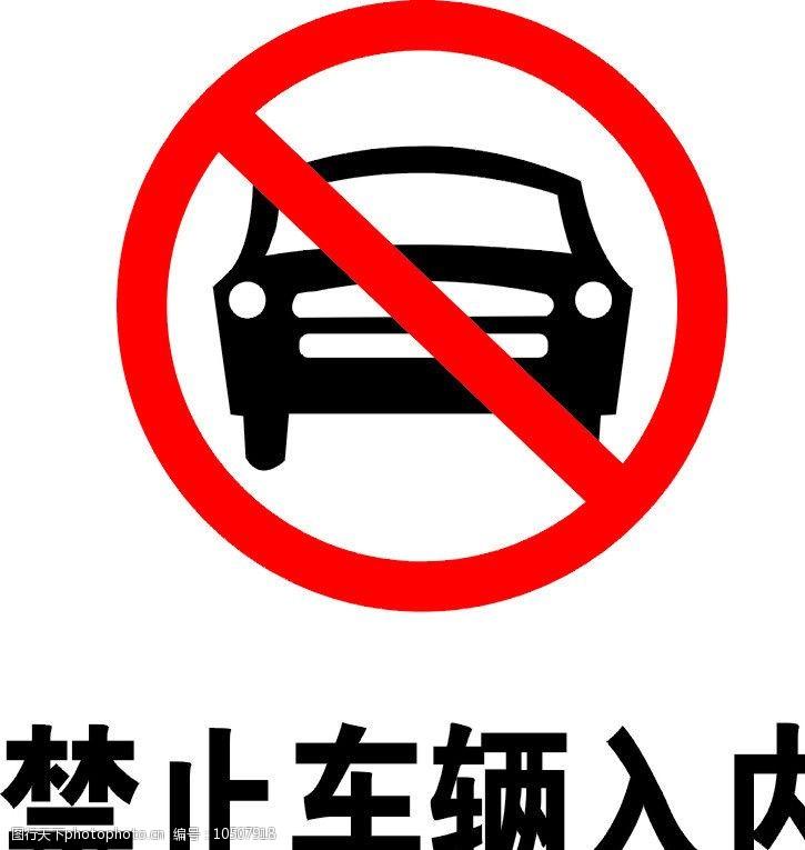 禁止车辆入内图片
