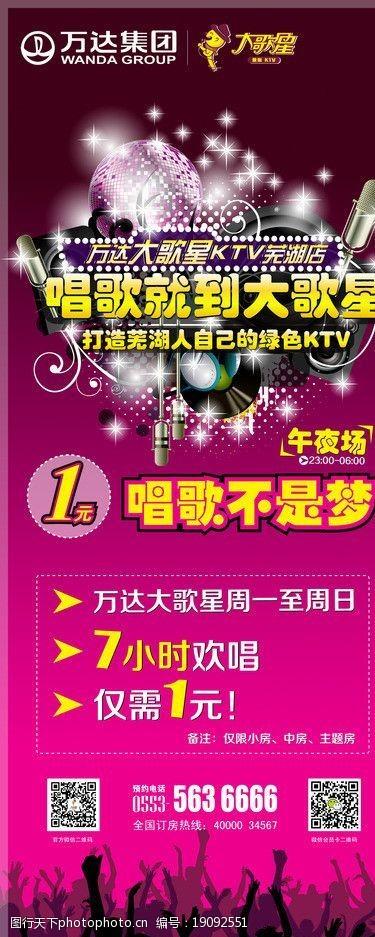 ktv广告背景KTV广告图片