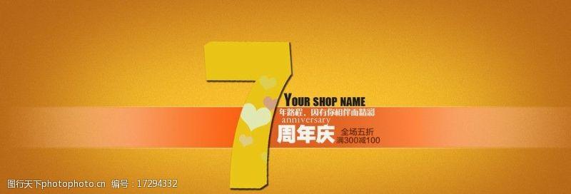 淘宝店铺周年庆促销图片