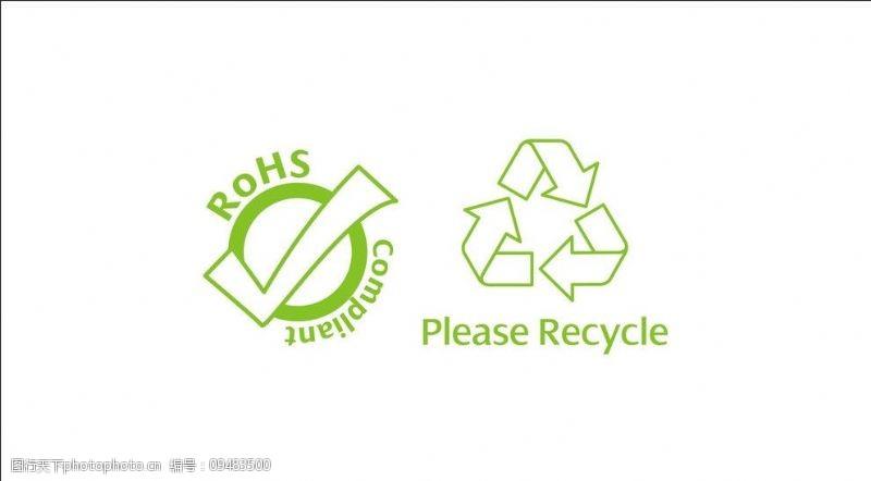 rohs标志RoHS可循环利用图片