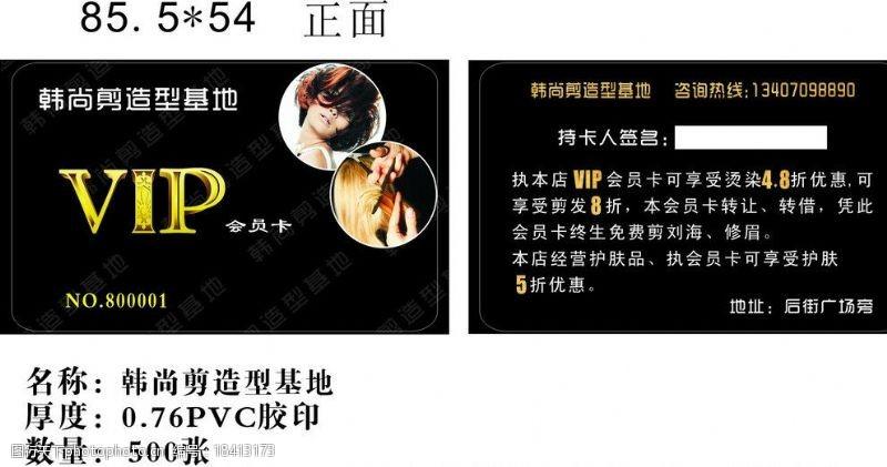 韩尚剪造型PVC卡图片