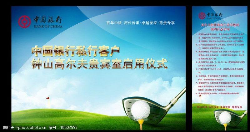 皇室运动高尔夫图片
