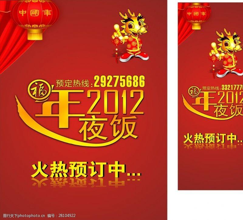 龙年春节京龙2012元旦
