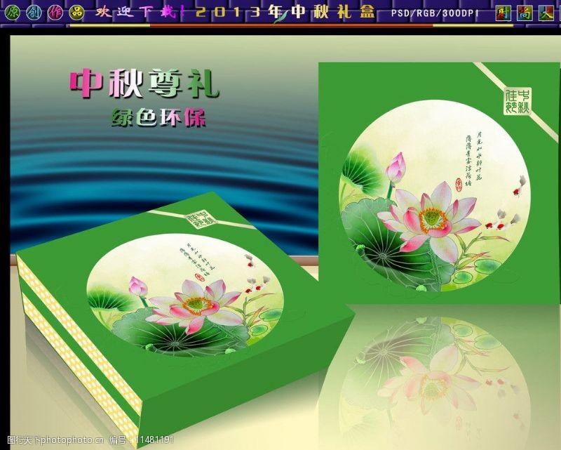 2013年中秋礼盒(平面图)图片