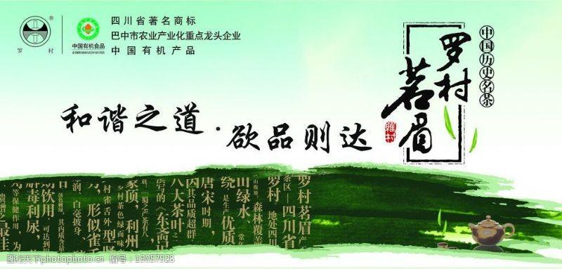 罗村茶业包装广告图片