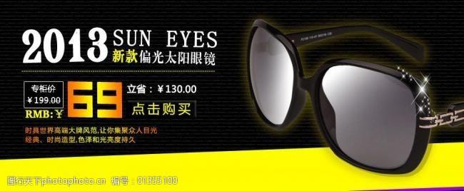 墨镜海报广告太阳镜广告海报图片