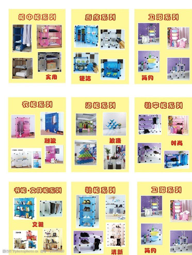 系列文件家居用品海报图片