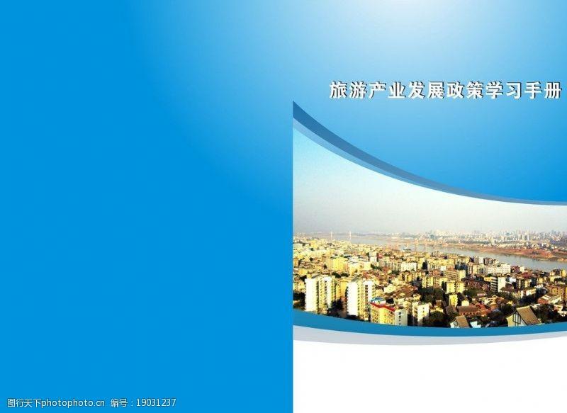 旅游产业发展政策图片
