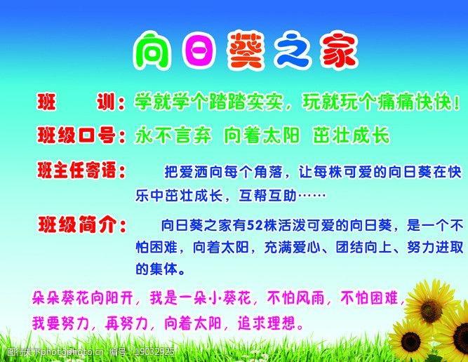 草地蓝天花朵向日葵之家图片