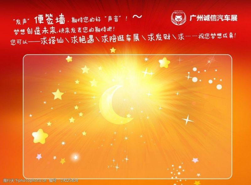 广州诚信汽车展海报图片