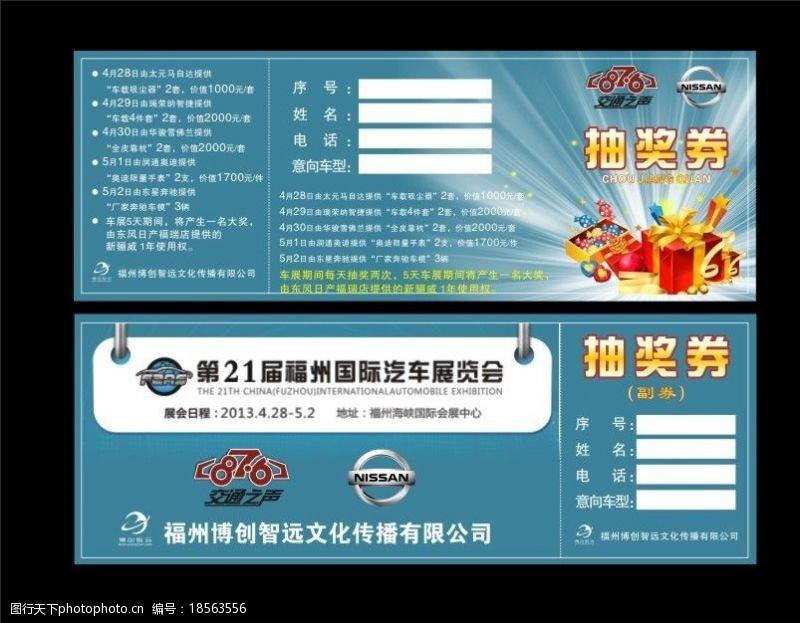 汽车展广告抽奖券副券图片