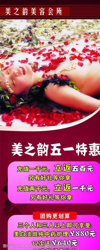手法按摩美容养生会所活动海报图片