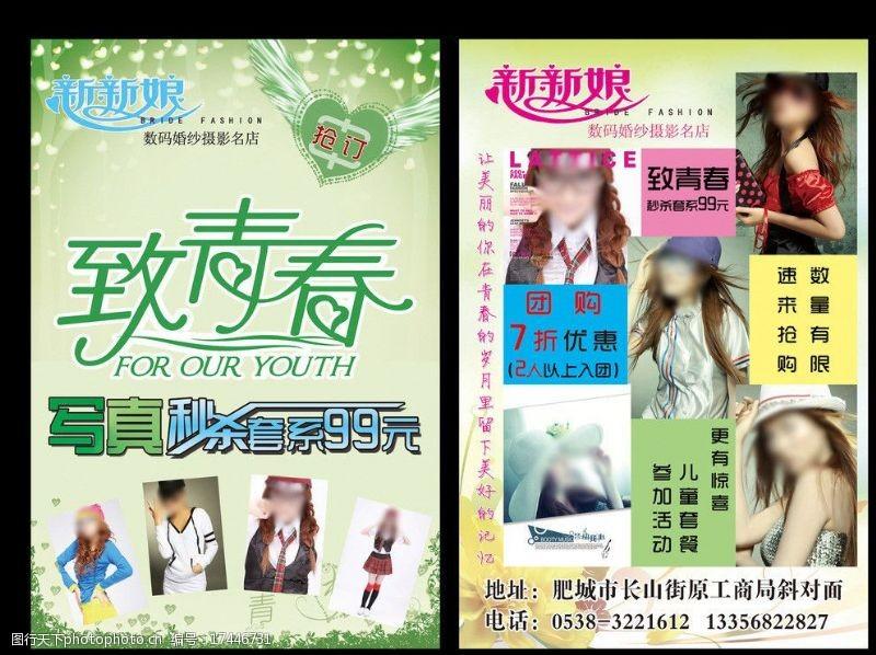青春梦幻婚纱摄影宣传图片