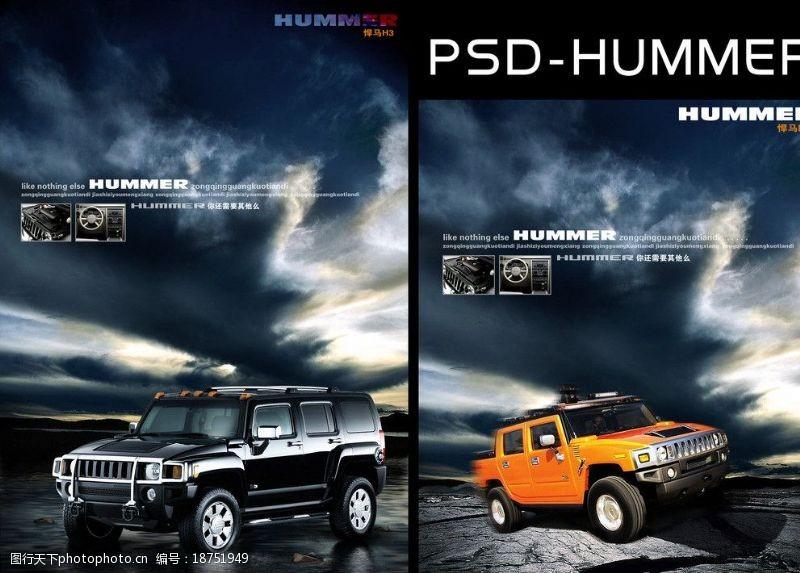 汽车海报素材下载超酷悍马汽车海报图片