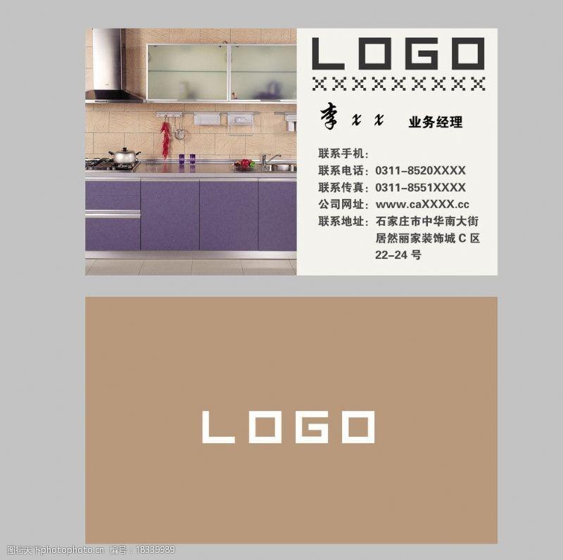 橱柜制作厨卫名片图片