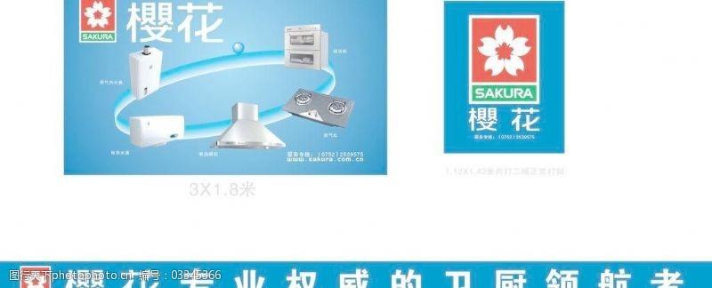 樱花广告樱花电器图片