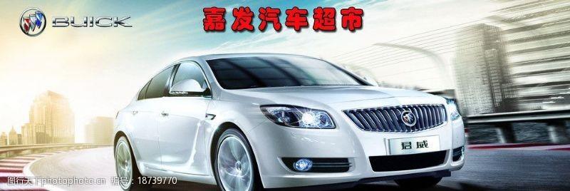 汽车海报模板下载汽车海报图片
