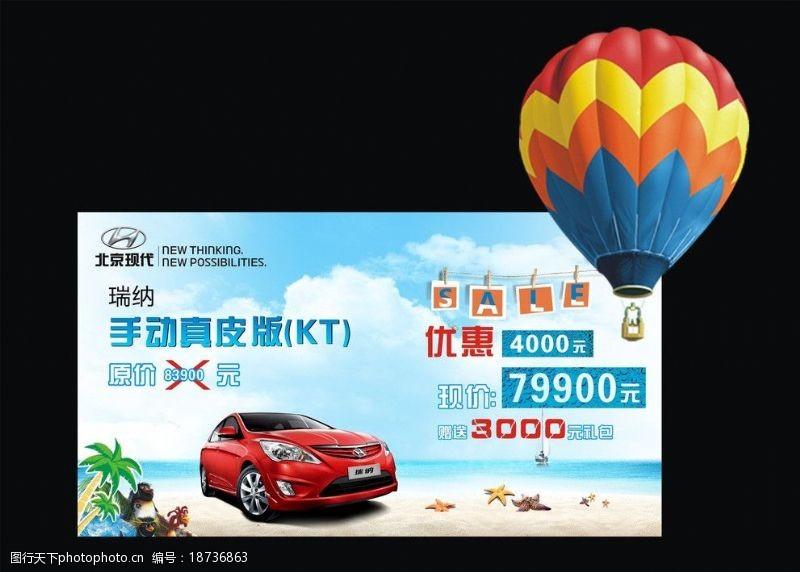 汽车海报模板下载汽车海报北京现代图片