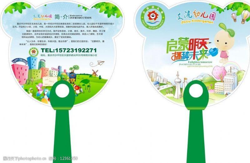 扇子模板下载儿童扇子图片