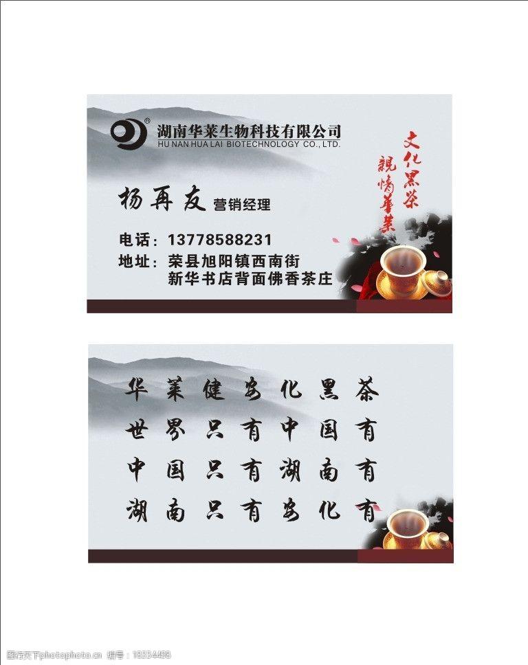 茶名片模板下载华莱黑茶名片图片