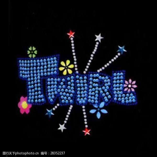 烫钻文字英文星形花朵免费素材