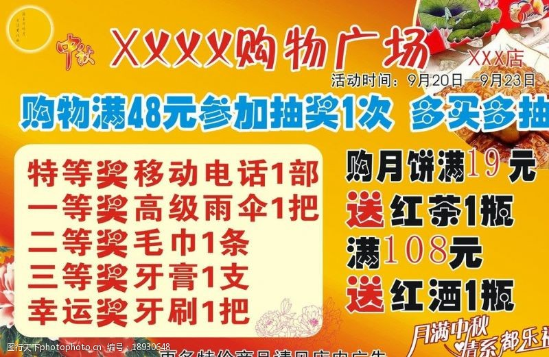 中秋节模板下载中秋节图片